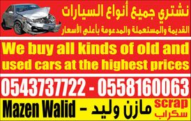 Wanted Forwell cars Niassin Scrap