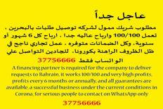 مطلوب شريك ممول لشركة توصيل طلبات بالبحرين