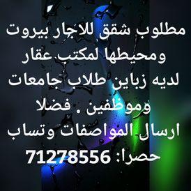 مطلوب شقق للاجار (او للبيع) بيروت