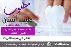 مطلوب طبيب / طبيبة اسنان وممرضات