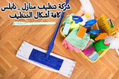 مطلوب عاملات للعمل في شركة تنظيف منازل...