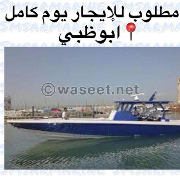 مطلوب قارب في اي بي
