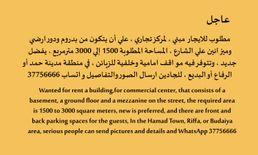 مطلوب للإيجار مبني، لمركز تجاري في البحرين