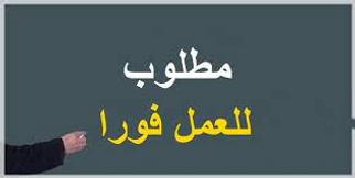 مطلوب للعمل الفوري مصور/ه دعائي على السوشل ميديا