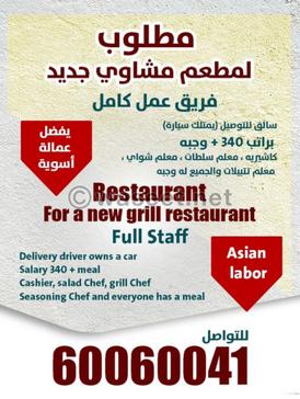 مطلوب لمطعم مشاوي جديد 13