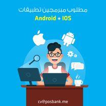مطلوب مبرمجين تطبيقات أندرويد و IOS