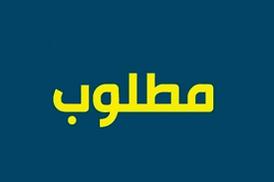 مطلوب معلم لغة عربية 9
