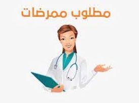 مطلوب ممرضات للعمل بالسعودية بفروع مستشفى استثماري كبرى