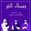 مطلوب ممرضات نقل كفاله في السعوديه...