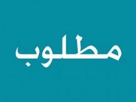 مطلوب موظفة تجيد الدعاية ولاعلان