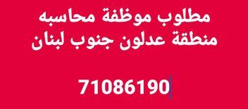 مطلوب موظفة محاسبه في منطقة جنوب لبنان...
