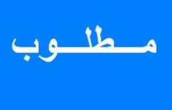 مطلوب موظفة من الجنسية المغربية لمطبخ شعبي