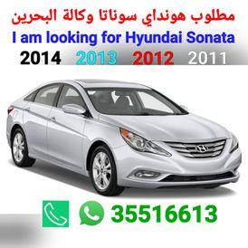 مطلوب هيونداي سوناتا وكالة البحرين