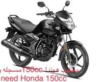 مطلوب هوندا 150 سي سي