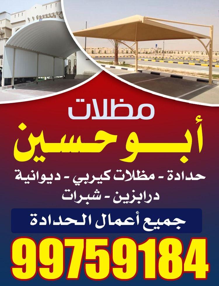 مظلات ابو حسين 1