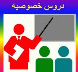 معلمة أردنية لتدريس جميع المواد