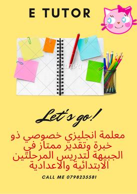 معلمة انجليزي خصوصي E tutor