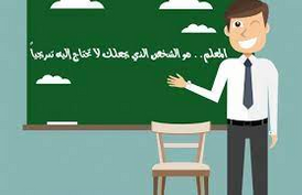 Syrian founding teacher 4