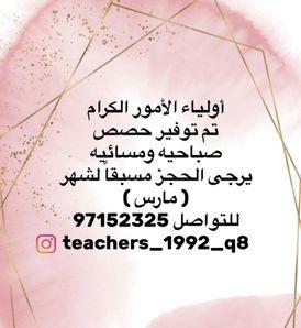 معلمة تأسيس وتقويه