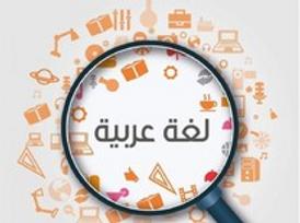 معلمة تونسية لتدريس اللغة العربية