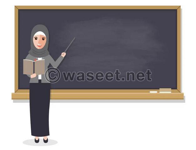 معلمة عربي