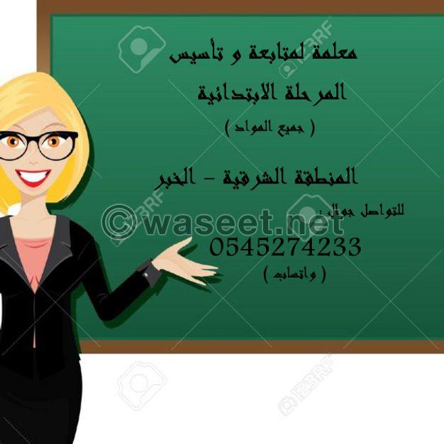 معلمة لتأسيس و متابعة المرحلة الابتدائية