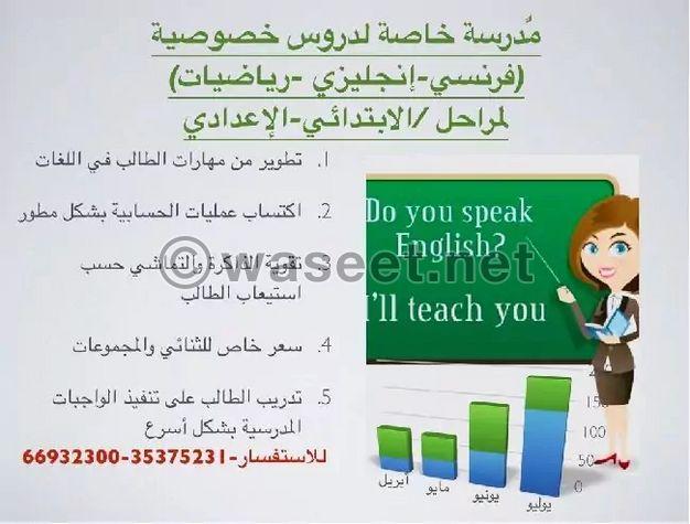 معلمة لتدريس مواد دراسية مختلفة