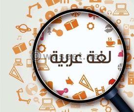 معلمه لغه عربيه