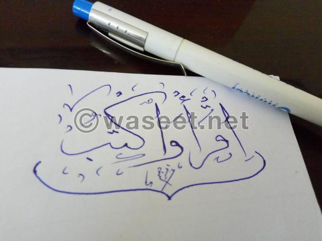 معلم الصفوف الأولية واللغة العربية ومحفظ القرآن الكريم