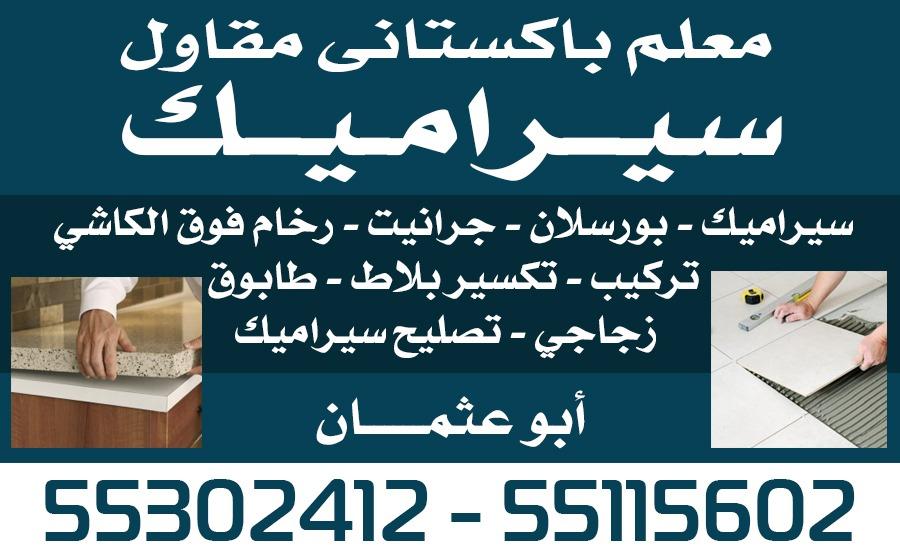 معلم باكستانى مقاول سيراميك