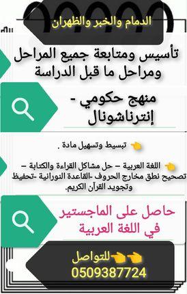 معلم تأسيس ومتابعة ومحفظ قرآن كريم متخصص
