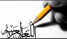 معلم تدريس اللغة العربية