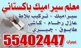 معلم سيراميك باكستاني