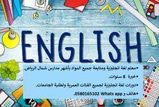 معلم لغة انجليزية ومتابعة جميع المواد...