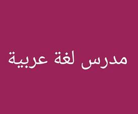معلم لغة عربية خبرة