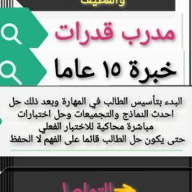 معلم لغة عربية وتأسيس القراءة والكتابة والرياضيات