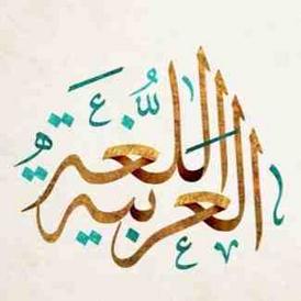 معلم لغة عربية وتحفيظ القرآن