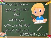 معلم متميز للمرحلة الابتدائية