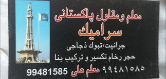 معلم و مقاول سیرامیک وبورسلان الباکستانی...