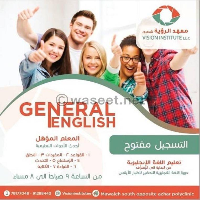 معهد للرؤية لدورات اللغة الإنجليزية