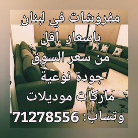 مفروشات في لبنان