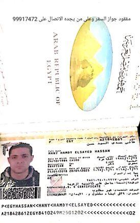 مفقود جواز سفر