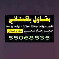 مقاولات باكستاني مملم جميع مقاطع الكويت