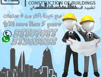 مقاولات بناء وصيانة