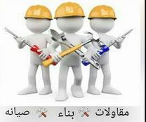 مقاولات بناء وصيانه