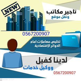Offices for rent to renew licenses and establish companies at the lowest prices