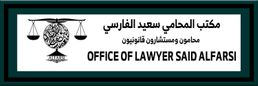مكتب سعيد بن سالم الفارسي محامون ومستشارون في القانون 1