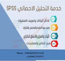 مكتب سوداني لخدمات التحليل الاحصائي...