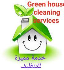مكتب غرين هاوس للخدمات والتنظيف