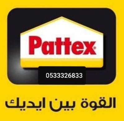 منتجات باتكس pattex  الالمانية من هنكل